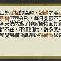 百萬人的三國志 - 劇情 - 孫尚香越長江 001