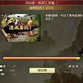 百萬人的三國志 - 劇情 - 孫尚香越長江 062