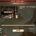 百萬人的三國志 - 劇情 - 孫尚香越長江 072