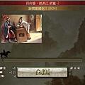 百萬人的三國志 - 劇情 - 孫尚香越長江 081
