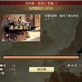 百萬人的三國志 - 劇情 - 孫尚香越長江 092
