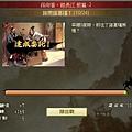 百萬人的三國志 - 劇情 - 孫尚香越長江 102