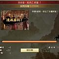 百萬人的三國志 - 劇情 - 孫尚香越長江 112