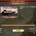 百萬人的三國志 - 劇情 - 孫尚香越長江 122