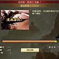 百萬人的三國志 - 劇情 - 孫尚香越長江 132