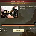 百萬人的三國志 - 劇情 - 孫尚香越長江 152