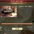 百萬人的三國志 - 劇情 - 孫尚香越長江 172