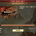 百萬人的三國志 - 劇情 - 孫尚香越長江 192