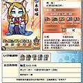 0 - 信喵之野望 - 合戰特別報酬 -  永姫.JPG