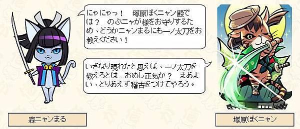 0 - 信喵之野望 - 森蘭丸 - 今日是武將修練日 01.JPG