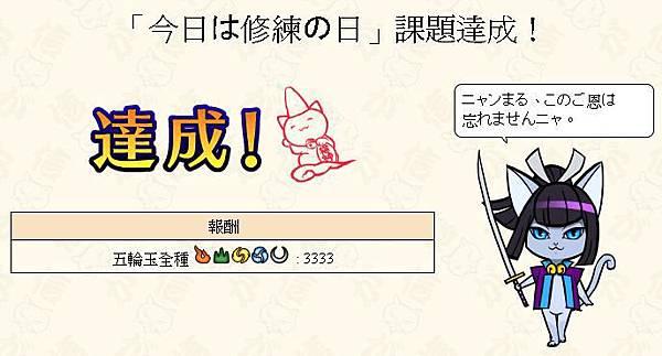 0 - 信喵之野望 - 森蘭丸 - 今日是武將修練日 00.JPG