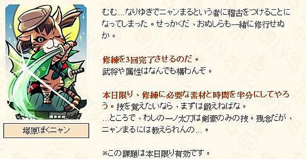 0 - 信喵之野望 - 森蘭丸 - 今日是武將修練日 02.JPG