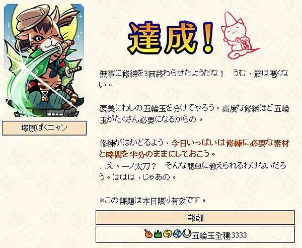 0 - 信喵之野望 - 森蘭丸 - 今日是武將修練日 03.JPG