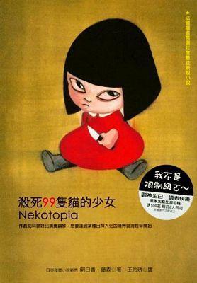 0 - 推薦好書 - 殺死99隻貓的少女 NOKOTOPIA.JPG