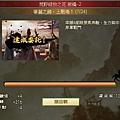 0 - 百萬人的三國志 - 荒野綻放之花 - 0702