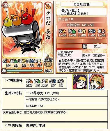 0 - 信喵之野望 - 貓戰記 - 智將半兵衛 00.JPG