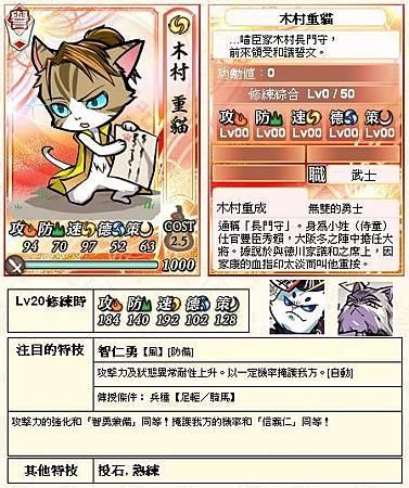 0 - 信喵之野望 - 貓戰記 - 大阪貓之陣 00.JPG