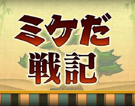 0 - 信喵之野望 - 貓戰記 - ミケだ戦記 00.JPG
