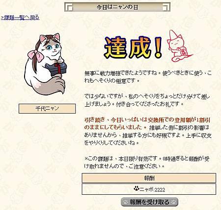 信喵之野望 - 今天是喵喵日 - 交換所九折.JPG