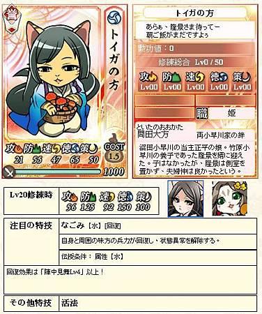 0 - 信喵之野望 - 貓戰記 - ドキッ! 女だらけのねこ戦記 01 - 問田大方.JPG