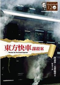 0 - 推薦好書 - 阿嘉莎.克莉絲蒂 - 東方快車謀殺案.JPG