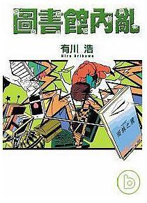 0 - 推薦好書 - 圖書館戰爭 - 01 - 圖書館內亂.JPG