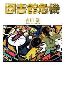 0 - 推薦好書 - 圖書館戰爭 - 02 - 圖書館危機.JPG
