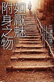 0 - 推薦好書 - 三津田信三 - 01_如厭魅附身之物.JPG