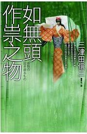 0 - 推薦好書 - 三津田信三 - 03_如無頭作崇之物.JPG