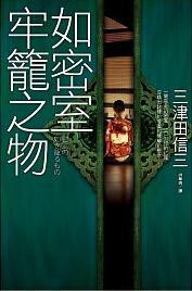 0 - 推薦好書 - 三津田信三 - 05_如密室牢籠之物.JPG