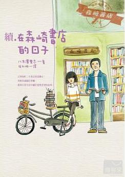 0 - 推薦好書 - 續 在森崎書店的日子.JPG