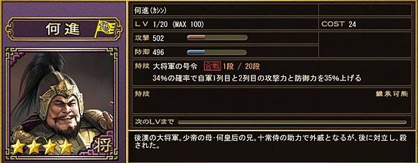 百萬三國 - 4星 - 合戰 - 他 - 何進 - 大将軍の号令.jpg