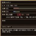 合戰 - 他 - 張燕 - 黒山急襲.JPG