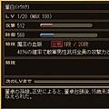 合戰 - 他 - 董白 - 魔王の血脈.JPG