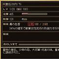 合戰 - 他 - 何皇后 - 毒の色香.JPG