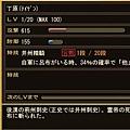 合戰 - 董卓上洛 - 他 - 丁原 - 并州精騎.jpg