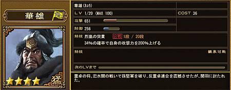 合戰 - [軍]反董卓連合 - 他 - 華雄 - 烈嵐の突貫.jpg