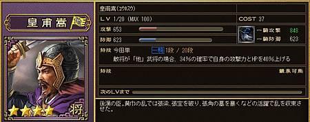 一騎 - 登用 - 皇甫嵩 - 今田単.JPG