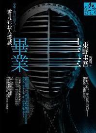 0 - 推薦好書 - 東野圭吾 - 畢業 雪月花殺人遊戲.JPG