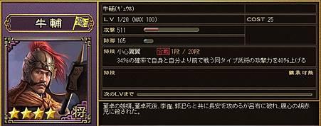合戰 - 登用 - 他 - 牛輔 - 小心翼翼.JPG