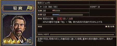 合戰 - [討]長安遷都 - 他 - 荀爽 - 荀氏の八龍.JPG