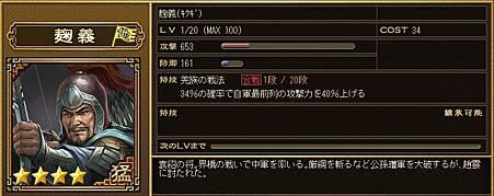 合戰 - 登用 - 他 - 麹義 - 羌族の戦法.JPG