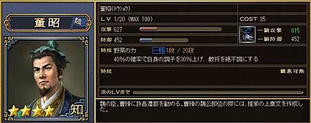 一騎 - 登用 - 魏 - 董昭 - 野菜の力.JPG