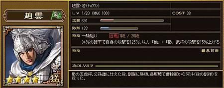 合戰 - [段]界橋の戦い - 蜀 - 趙雲 - 一騎駆け.JPG