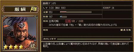 合戰 - [段]界橋の戦い - 他 - 厳綱 - 白馬弓騎.JPG