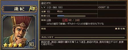 合戰 - [段]界橋の戦い - 他 - 逢紀 - 凶臣.JPG