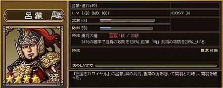 合戰 - 登用 - 特 - 呂蒙・連 - 勇将大槍.JPG