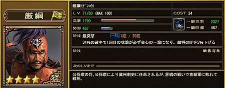一騎 - 特別登用 - 他 - 厳綱 - 厳突撃.jpg