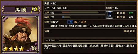 一騎 - 武鬥大會 - 他 - 馬騰 - 鉄騎突.jpg