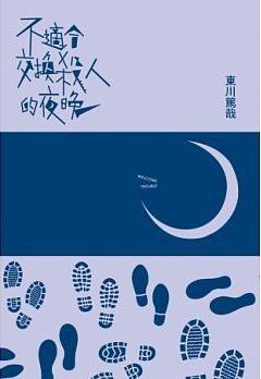 0 - 推薦好書 - 東川篤哉 - 不適合交換殺人的夜晚.JPG